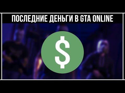 GTA Online: Как быстро заработать деньги новичку в соло