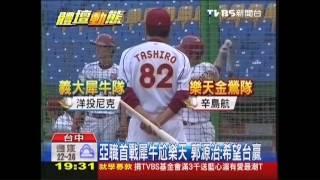 亞洲職棒大賽在台中洲際棒球場開打,中職亞軍球隊義大犀牛,出戰日職冠...