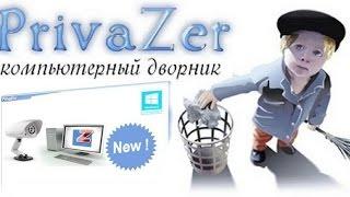 Тормозит видео в браузере при промотре что делать ? PrivaZer(, 2017-03-03T12:38:15.000Z)