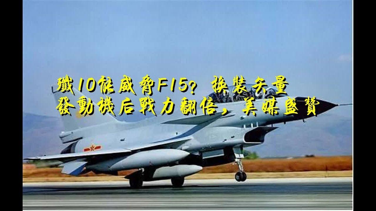 歼10发动机_歼10能威胁F15?换装矢量发动机后战力翻倍,美媒盛赞 - YouTube