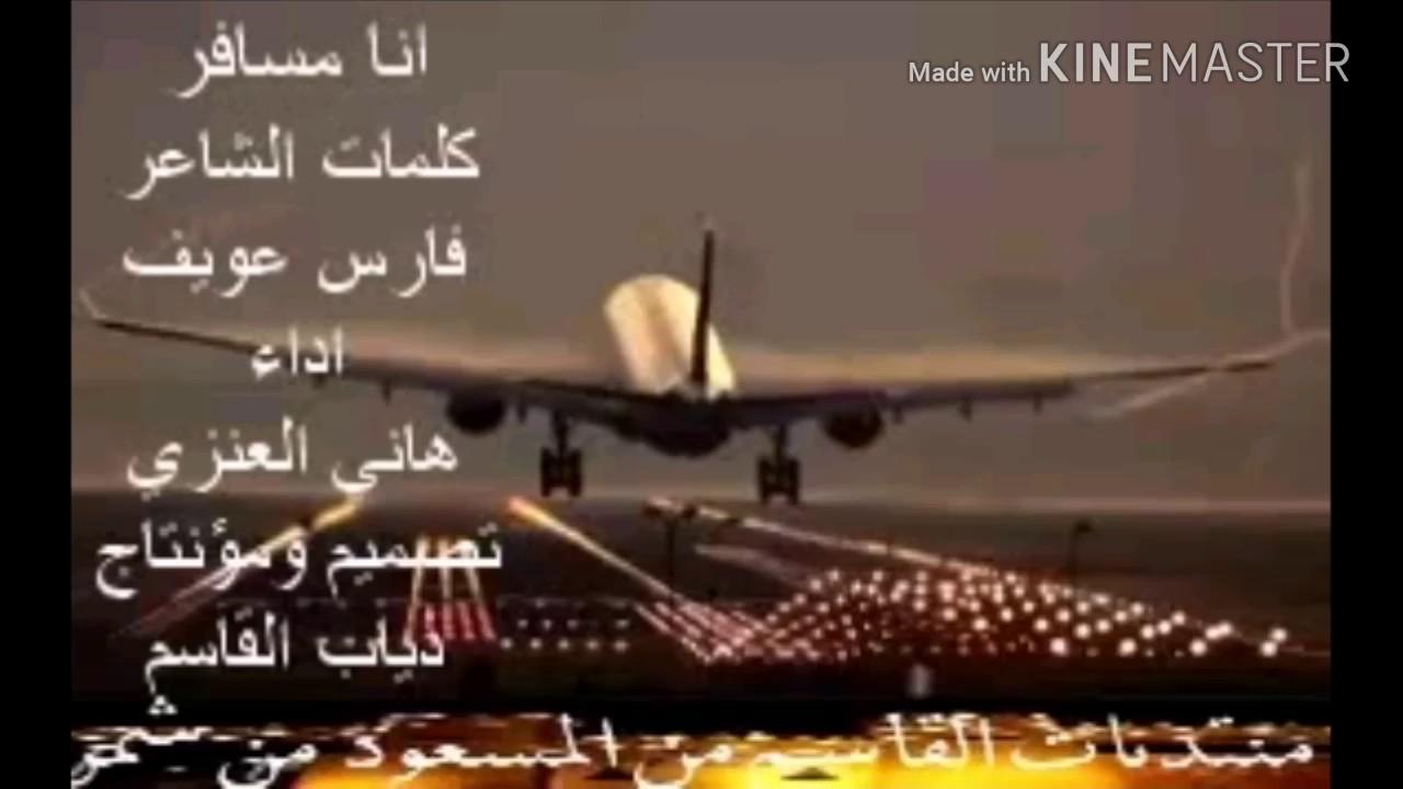 في امان الله يامسافرين كلمات Ceritas 15