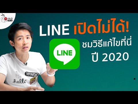 วิธีแก้ไข LINE เด้ง เปิดไลน์ไม่ได้ เข้า LINE ไม่ได้ ทำยังไง อัปเดต ก.ค. 2020