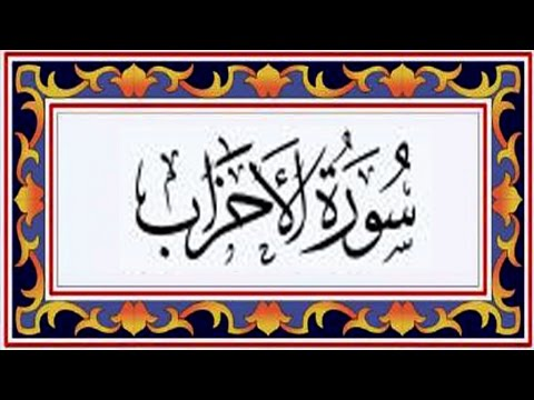 Surah AL AHZAB(the Combined Forces)سورة الأحزاب - Recitiation Of Quran - 33 Surah Of Holy Quran