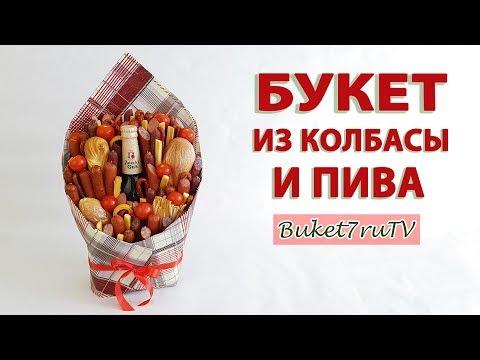 Как сделать мужской букет из колбасы и пива. Пивной букет из еды своими руками. Подарки с Buket7ruTV