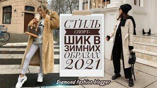 СТИЛЬ СПОРТ ШИК В ЗИМНИХ ОБРАЗАХ 2021