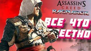 Assassin's Creed Ragnarok 2020 - ВСЕ, ЧТО ИЗВЕСТНО