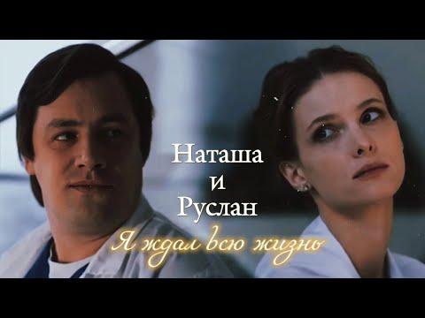 """НАТАША БАХМЕТЬЕВА И РУСЛАН БАЗАНОВ / """"ТЕСТ НА БЕРЕМЕННОСТЬ"""" / Я ЖДАЛ ВСЮ ЖИЗНЬ"""