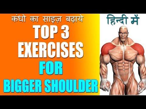 top-3-best-exercises-for-bigger,-wide-&-round-shoulders-|-shoulder-workout-for-size-[-hindi-]