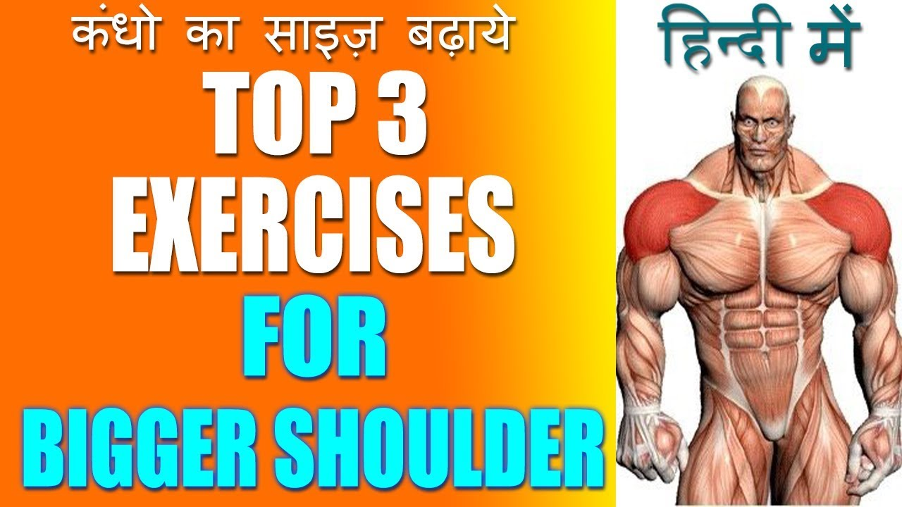 The best 3 exercises for a bigger chest and shoulders forecast