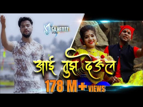 AAI TUZ DEUL - EKVIRA SONG 2018 Official Video| YOGESH AGRAVKAR | SACHIN THAKUR | SAHERTZ MUSIC