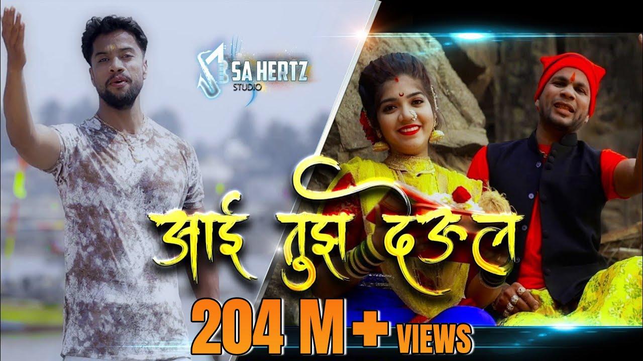 Download Aai Tuz deul   आई तुझ देउल   Ekvira Song Official   Yogesh Agravkar   Sachin Thakur   SAHERTZ