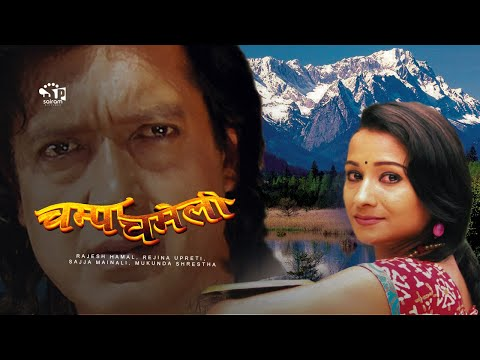 Champa Chameli (Nepali Movie)