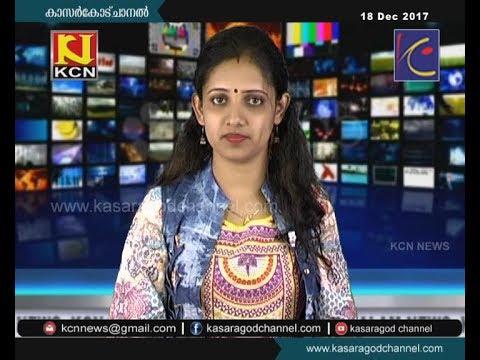 KCN Malayalam News 18 Dec 2017
