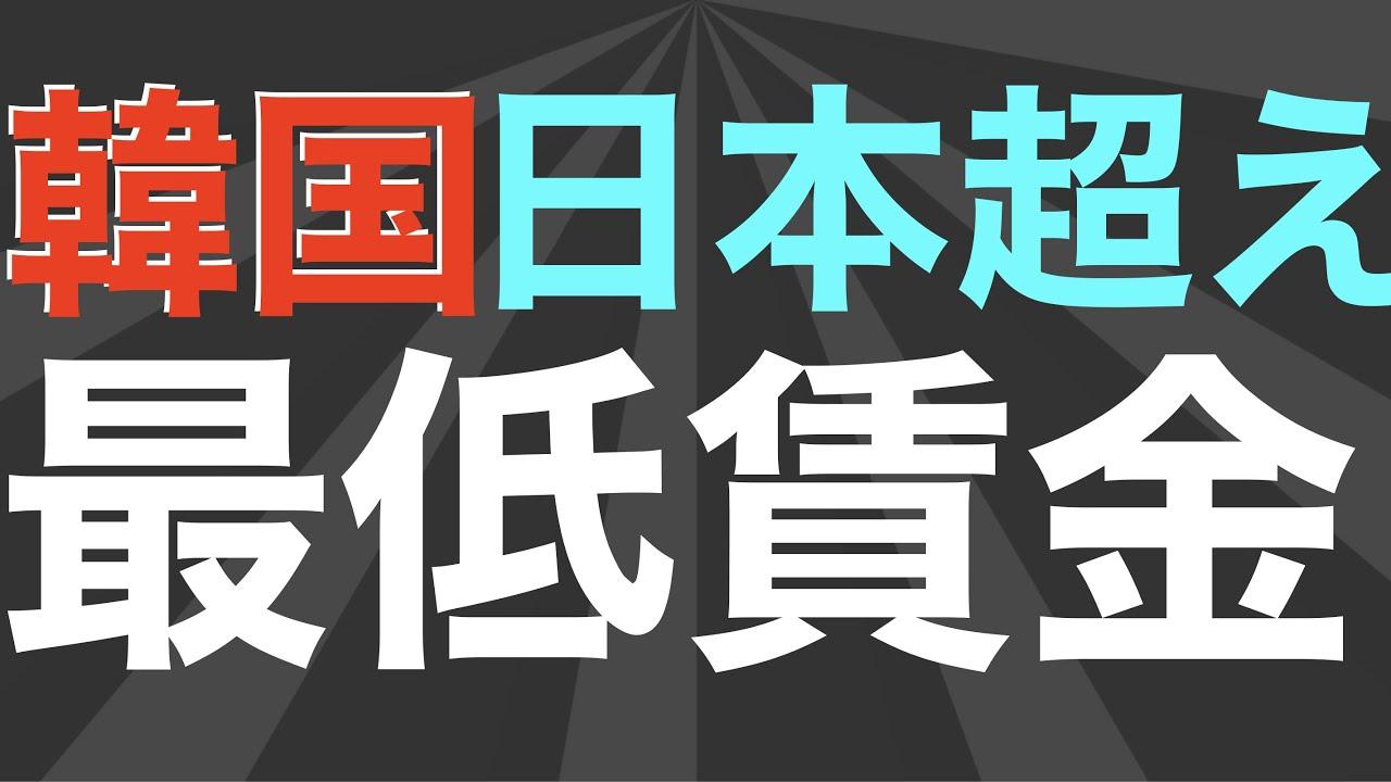 韓国経済を破壊する最低賃金日本超え。文大統領就任後5年で42%最低賃金が上がり、日本の地方を超える。コンビニ店店主などは悲鳴。多くのバイトがクビに。実際は最低賃金どころか給料そのものを払わない店主続出