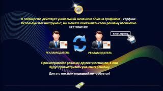 ГЕНЕРАТОР ТРАФИКА. Рекламная площадка нового поколения