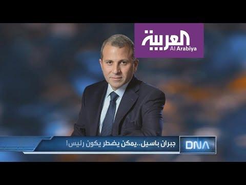 جبران باسيل..يمكن يضطر يكون رئيس!  | DNA  - نشر قبل 3 ساعة