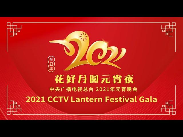 直播回看:中央广播电视总台2021年元宵晚会 The 2021 Lantern Festival Gala