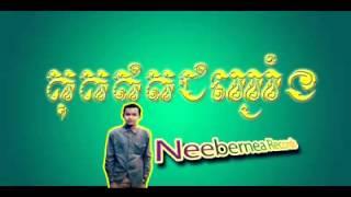Neebernea (Eam Vanny) - បទគុកឥតជញ្ជាំង