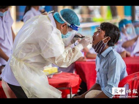 柬埔寨连续2日无新增新冠确诊病例