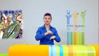ДД-2. №12 Французский жестовый язык
