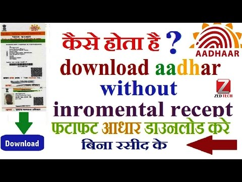 DOWNLOAD AADHAR CARD WITHOUT ENROLLMENT SLIP OR AADHAAR NUMB
