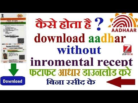 Download Aadhar Card Without Enrollment Slip Or Aadhaar Number