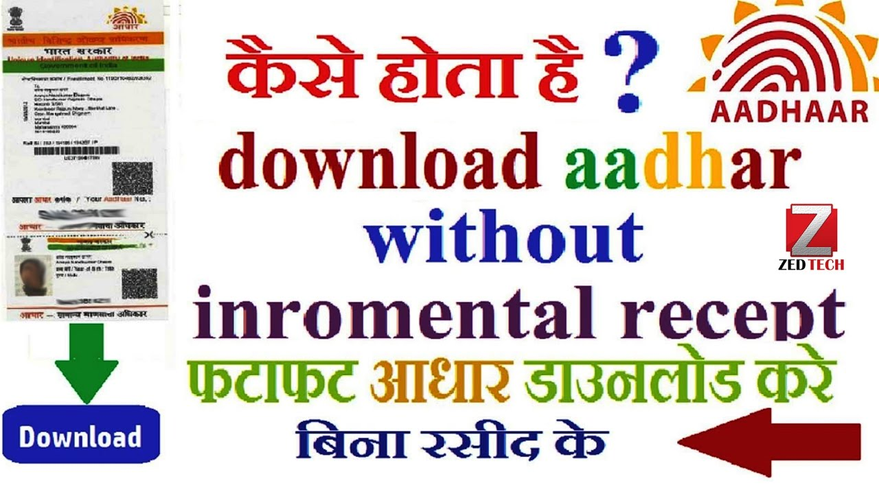 aadhar card enrollment online