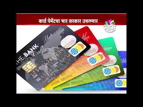 Govt will bear merchant charge on debit card purchases up to Rs 2,000