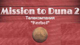 Миссия На Дюну 2 // Kerbal Space Program Фильм