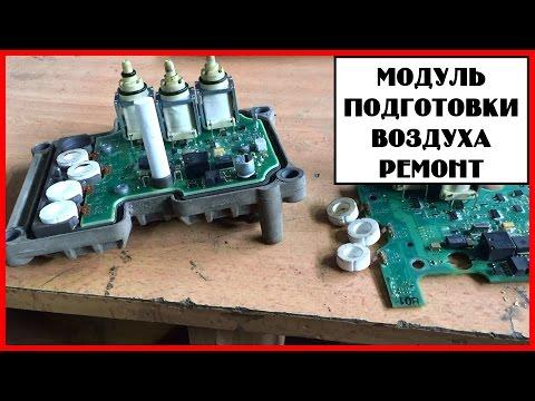 Модуль подготовки воздуха ремонт