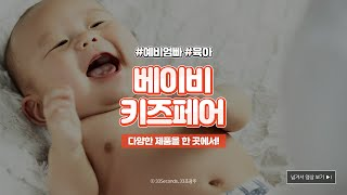 ⏰33세컨즈ㅣ광주베이비키즈페어, 광주 예비맘, 육아맘들…