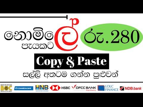 make money online sinhala | e money Sinhala 2021| make money online easy (Make Money Online 2021)