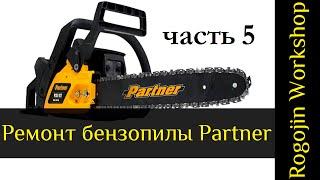Ремонт бензопилы Partner. Сборка и первый пуск by Rogojin(Данное видео является последним в цикле по ремонту бензопилы Partner 350., 2016-03-26T21:56:39.000Z)