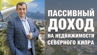 Инвестиции в Недвижимость Северного Кипра