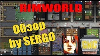 Обзор Rimworld by SERGO (ГВЦ)