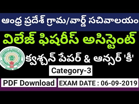 Village Fisheries Assistant Answer Key & Question Paper  2019    AP Grama/Ward Sachivalayam Exams