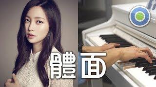 體面 鋼琴版 (主唱: 于文文) 電影【前任3:再見前任】插曲