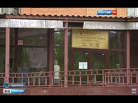 Жители Пушкина вынуждены ночью занимать очередь в поликлинику