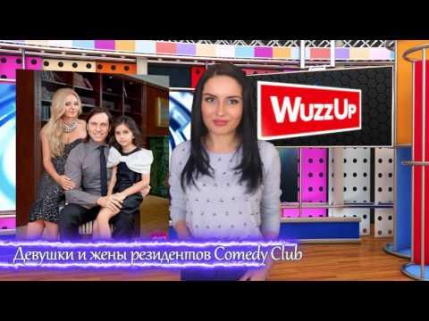 Девушки и жены резидентов Comedy Club
