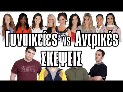 Γυναικείες VS Αντρικές Σκέψεις! | 2J