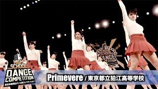 Primevere(東京都立狛江高等学校) 優勝 / HIGH SCHOOL DANCE COMPETITION 2016 関東大会