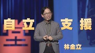 【人文講堂】20190413 - 自立支援 點燃1/8人生價值 - 林金立