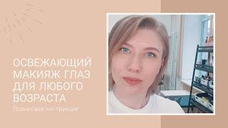 Как сделать освежающий дневной макияж глаз для любого возраста