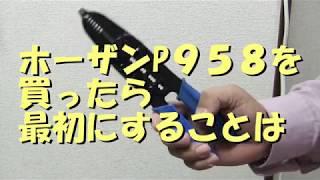 ホーザンP958を買ったら最初にすることは・・・