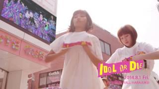 8月1日 アイドルイベント「IDOL OR DIE」開催決定! WEGOのフリーペーパ...