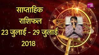 साप्ताहिक राशिफल | Weekly Horoscope | 23 July to 29 July 2018 |  Astro Tak