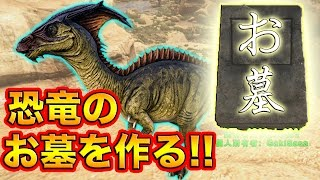 【ARK Survival Evolved】恐竜のお墓を作る!!【ARK Scorched Earth】#30