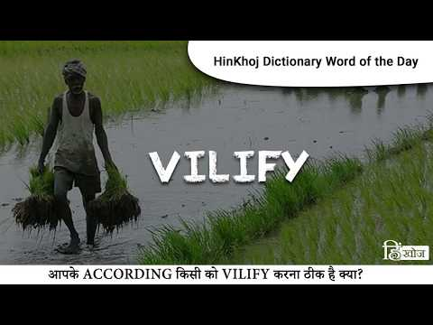 Vilify In Hindi - HinKhoj Dictionary