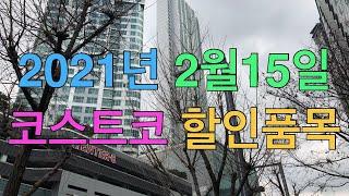 [공식할인] 코스트코 2021년 2월15일 셋째주 할인…
