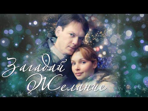 Загадай желание 2009 (Русская Мелодрама)   Русский фильм о любви!